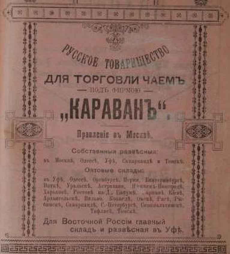 Документ-Каравана