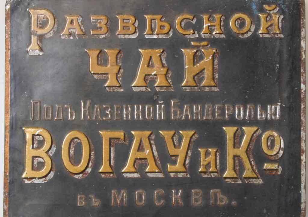 Именная-табличка-Вогау-и-Ко